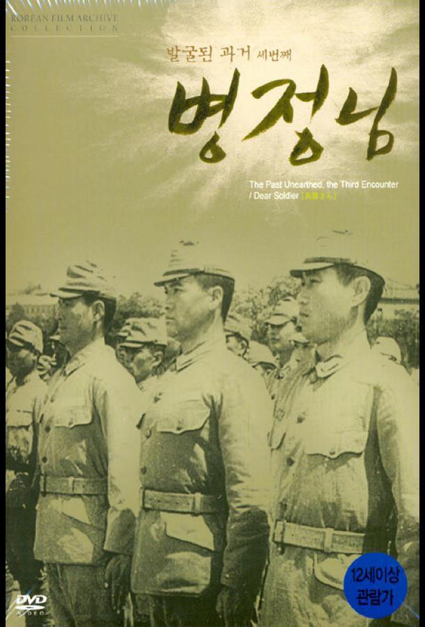 Дорогой солдат / Byeongjeongnim (1944)