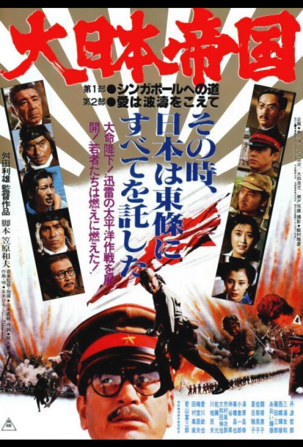 Великая японская война (1982) смотреть онлайн