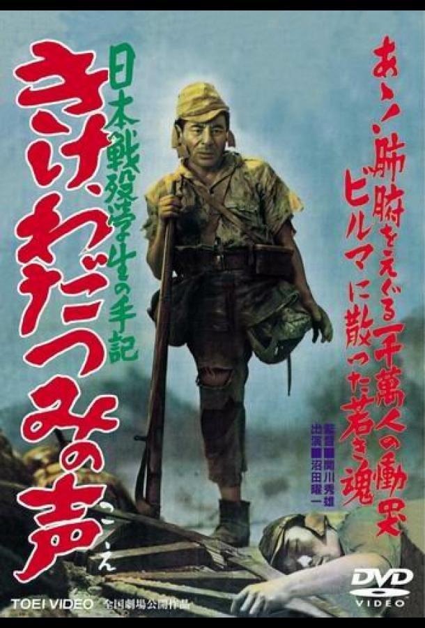 Прислушайтесь к голосам моря / Kike wadatsumi no koe: Nippon senbotsu gakusei shuki (1950)