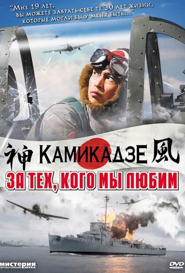 За тех, кого мы любим / Ore wa, kimi no tame ni koso shini ni iku (2007)