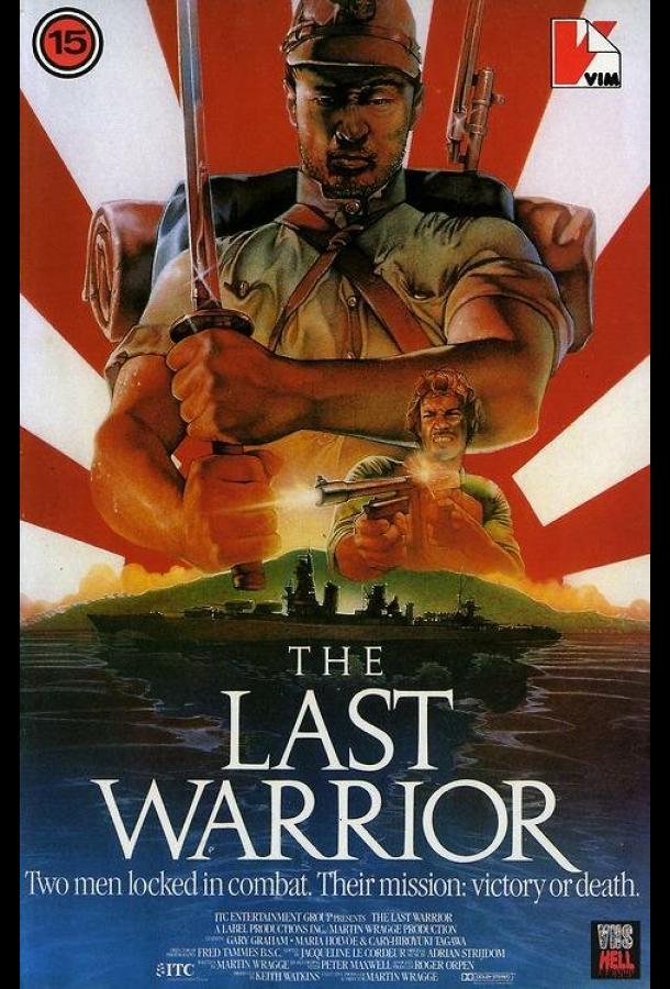 Последний воин / Coastwatcher (1989)