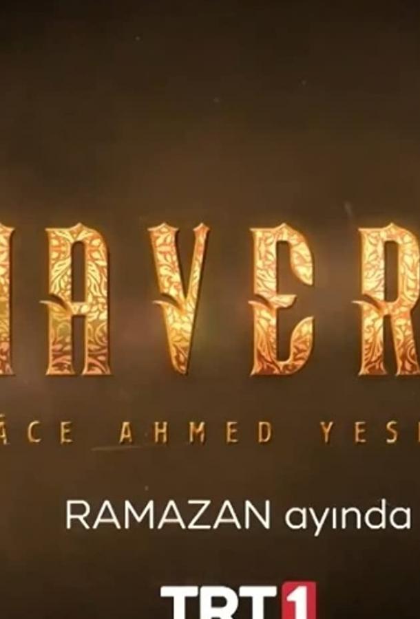 Высшее / Mavera: Hace Ahmed Yesevi (2021)