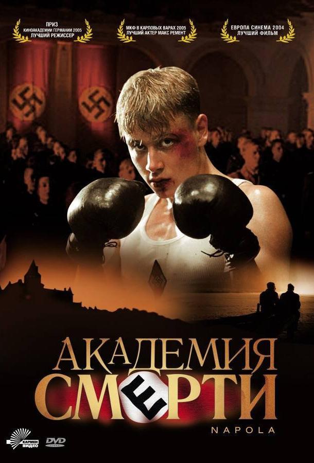 Академия смерти / Napola - Elite für den Führer (2004)