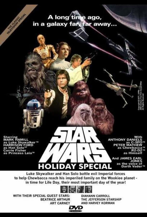 Звездные войны: Праздничный спецвыпуск (1978) смотреть онлайн