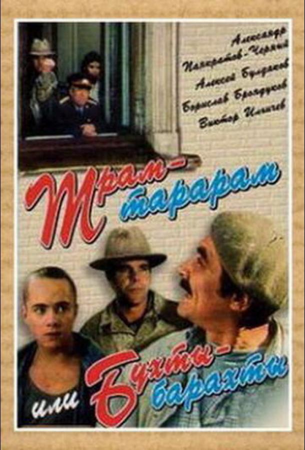 Трам-тарарам, или Бухты-барахты (1993) смотреть онлайн