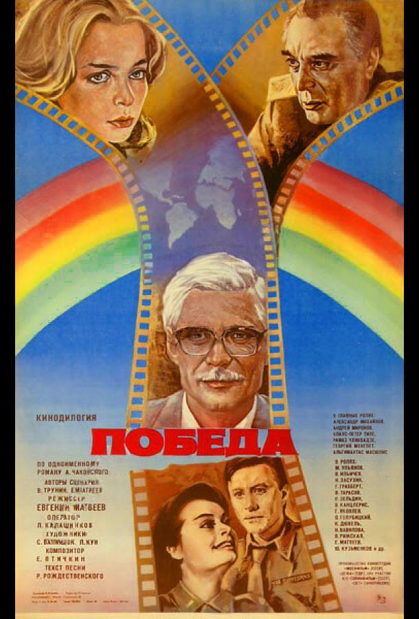 Сериал Победа (1984) смотреть онлайн 1 сезон