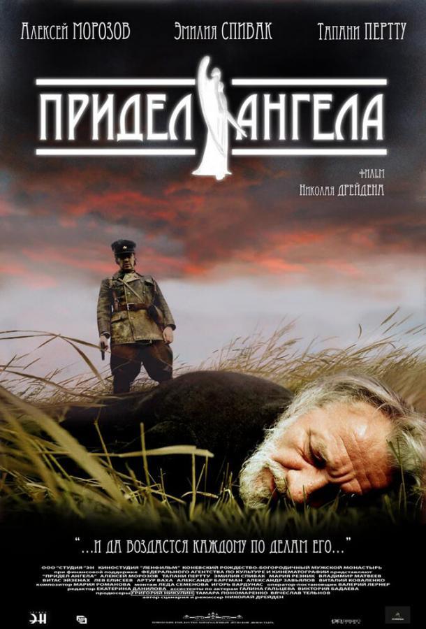 Придел Ангела (2008) смотреть онлайн в хорошем качестве