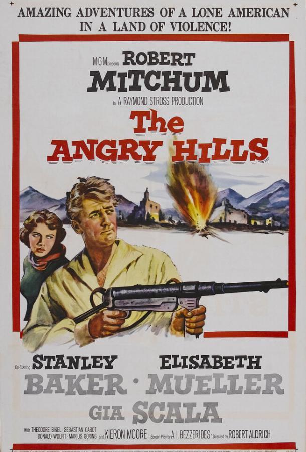 Холмы гнева / The Angry Hills (1959)