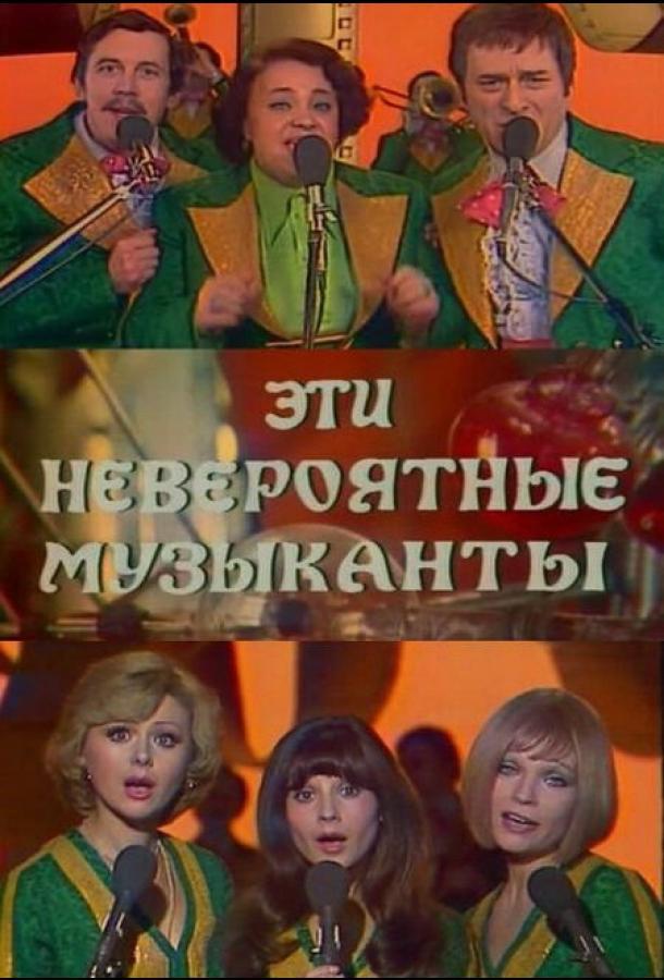 Эти невероятные музыканты (1977)