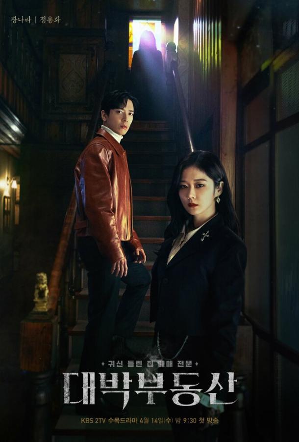 Крутая недвижимость / Daebakbudongsan (2021)