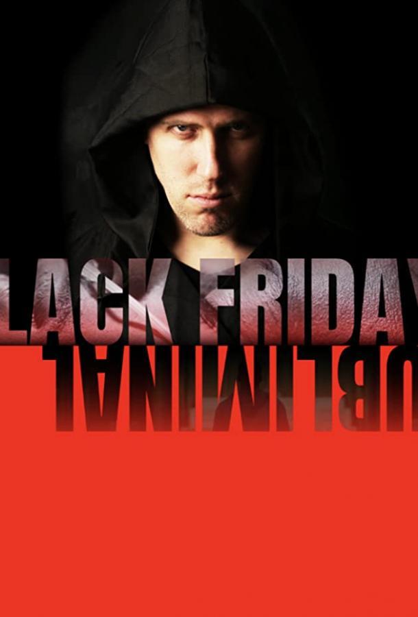 Сублимация в черную пятницу (2021) смотреть бесплатно онлайн