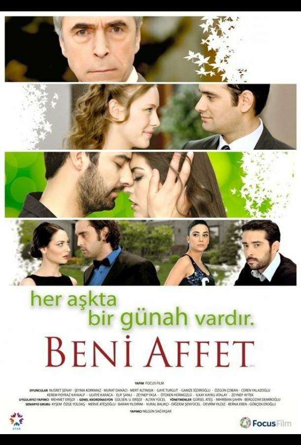 Прости меня / Beni Affet (2011)