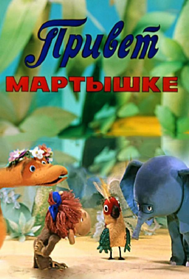 Привет Мартышке (1978)
