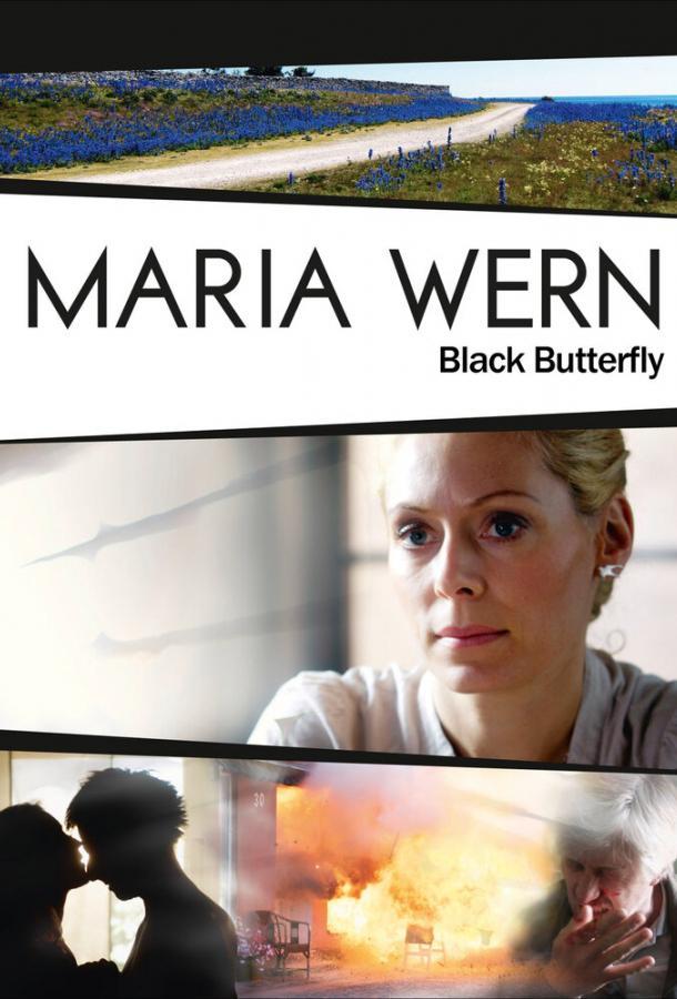 Мария Верн
