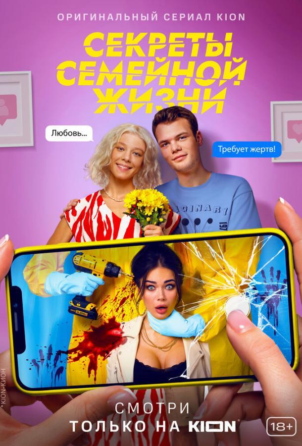 Секреты семейной жизни (2021) смотреть онлайн 1 сезон все серии подряд в хорошем качестве