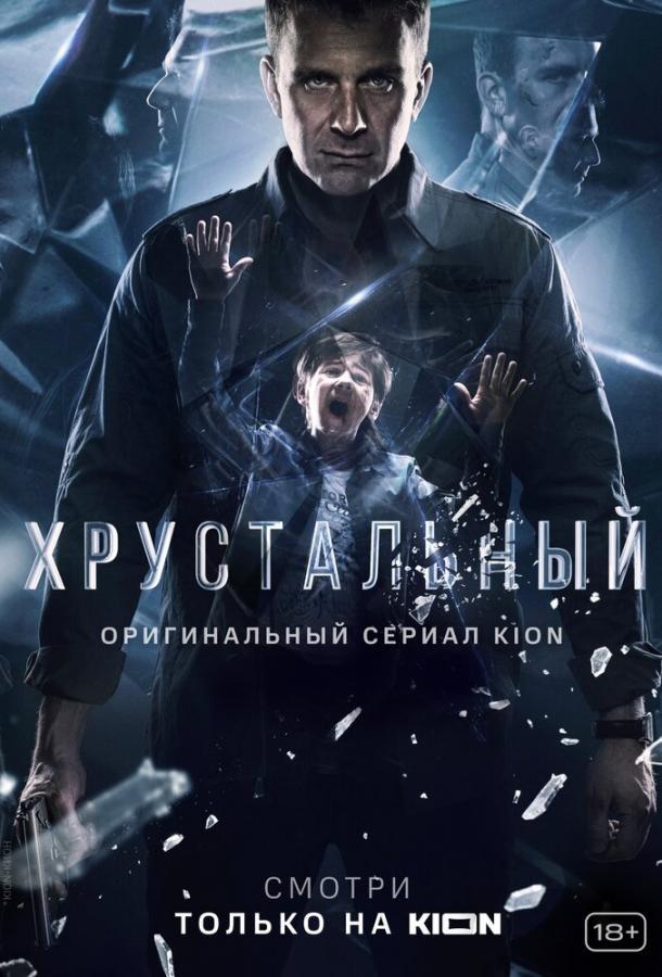 Хрустальный (2021) смотреть онлайн 1 сезон все серии подряд в хорошем качестве