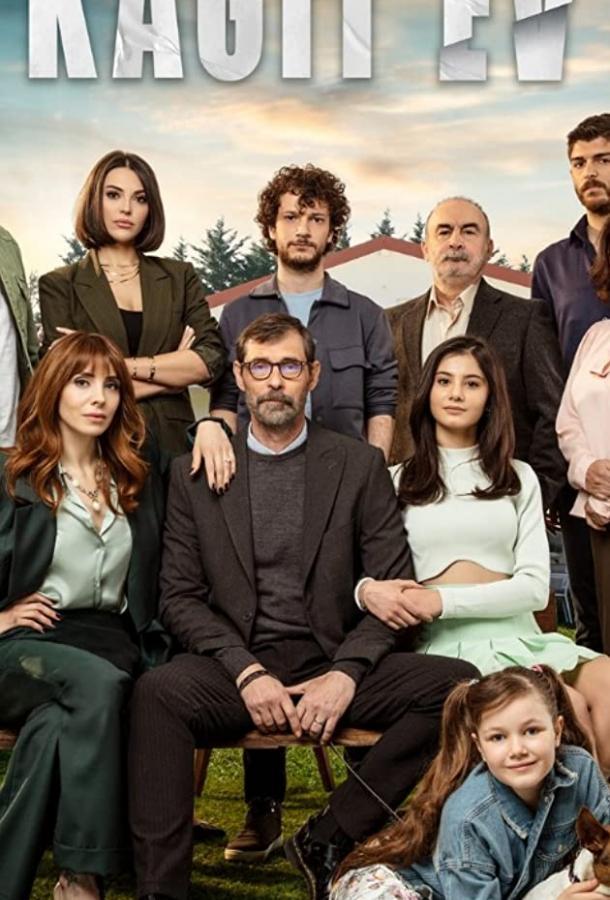 Сериал Бумажный дом (2021) смотреть онлайн 1 сезон