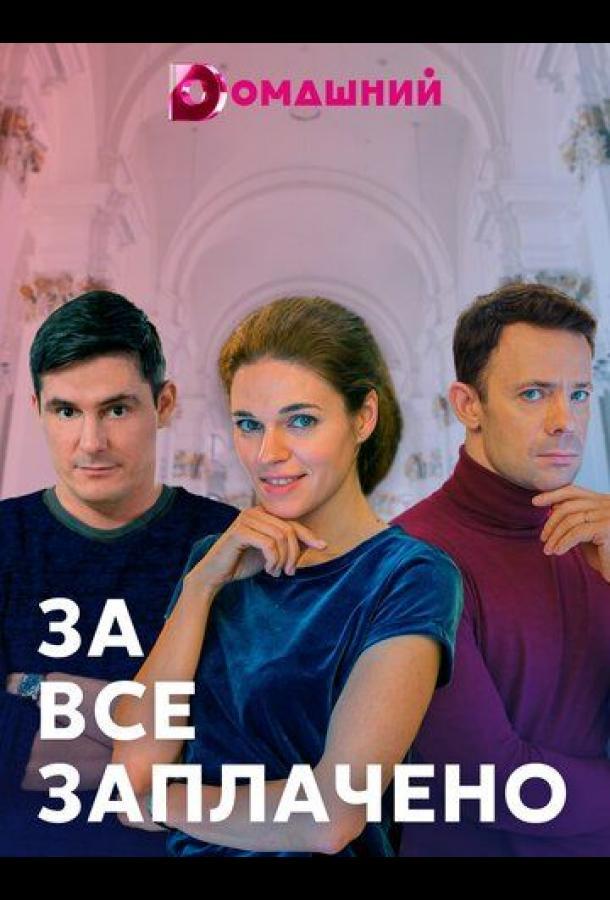 Сериал За все заплачено (2021) смотреть онлайн 1 сезон