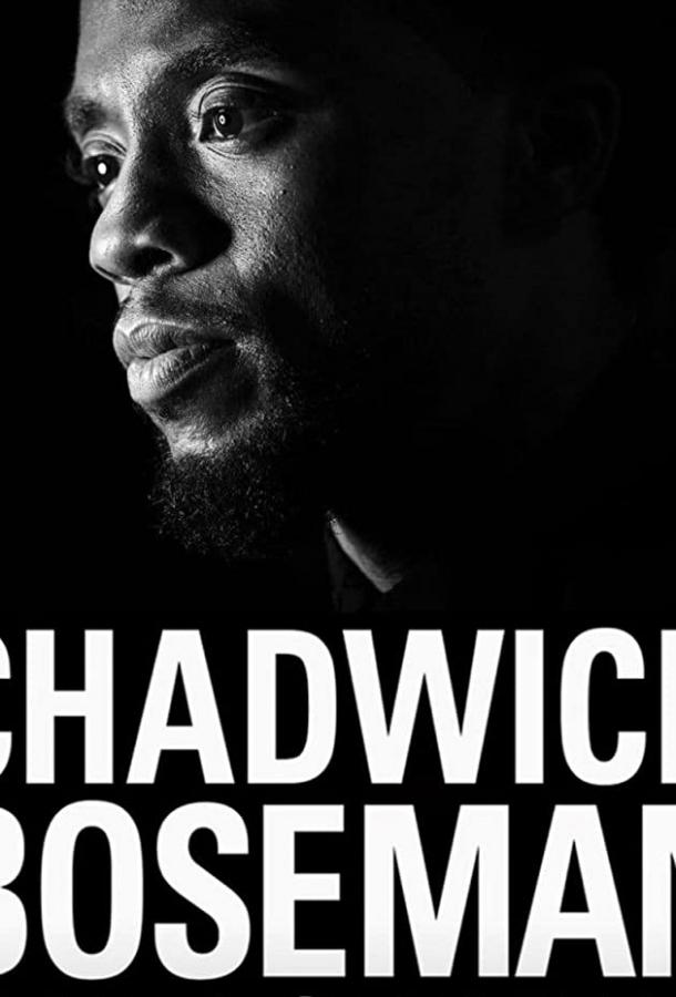 Чедвик Боузман: творческий портрет (2021) смотреть бесплатно онлайн