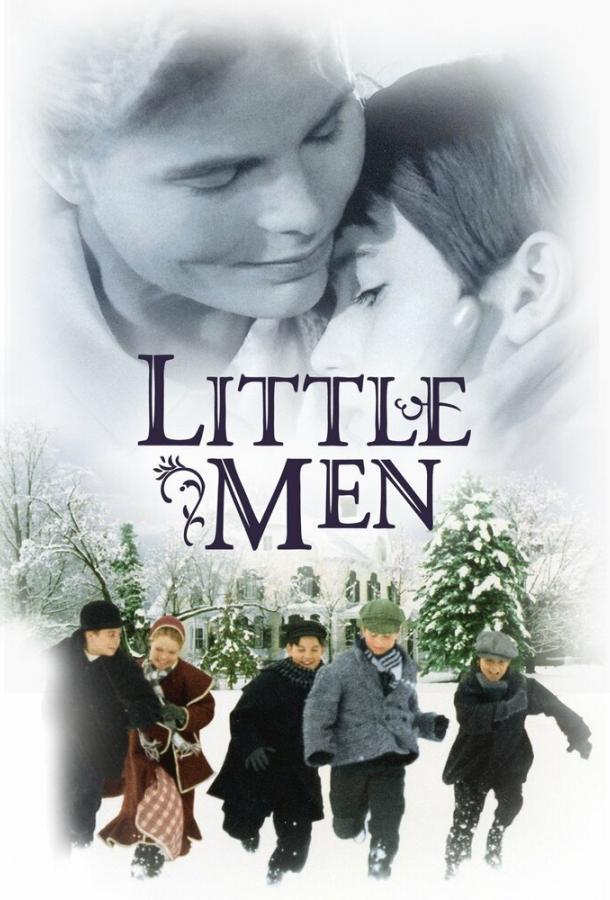 Маленькие мужчины