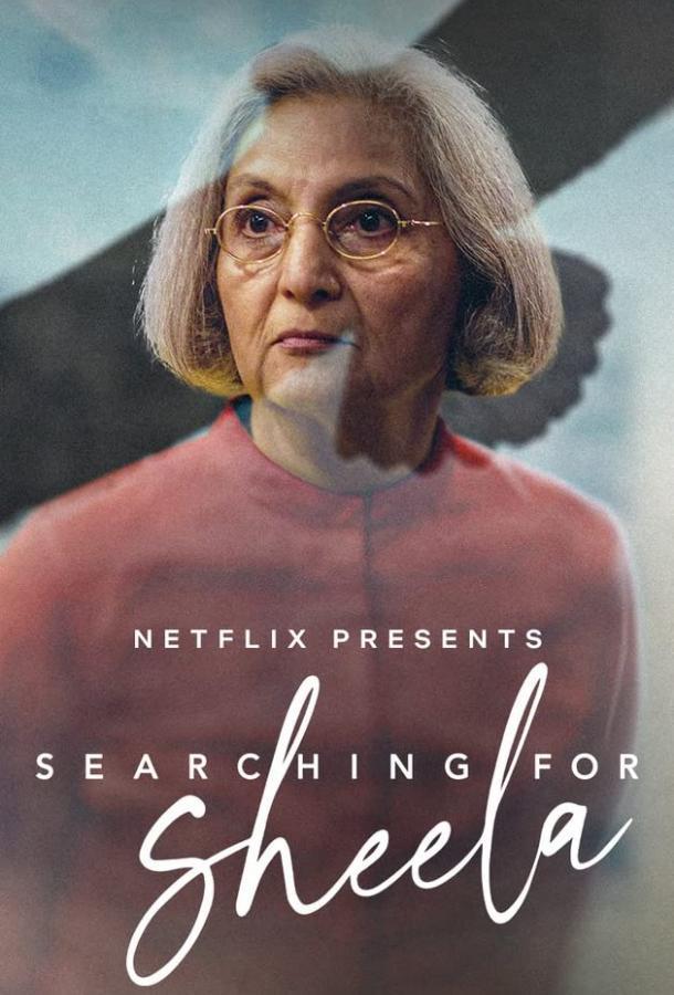 В поисках Шилы / Searching for Sheela (2021)