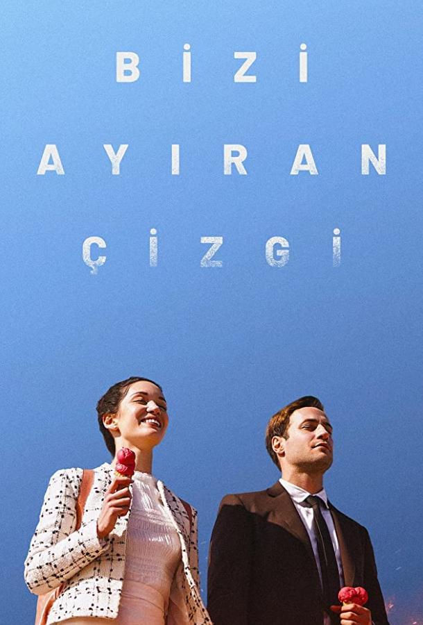 Грань между нами / Bizi Ayiran Duvar (2020)