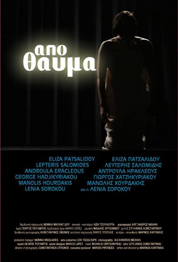 Чудом / Apo thavma (2010)