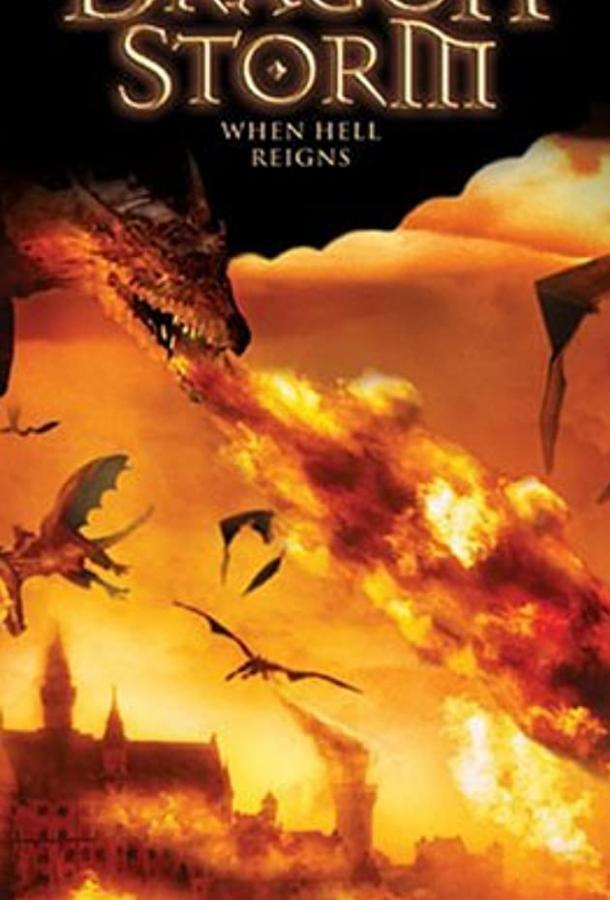 Власть дракона (2004) смотреть онлайн