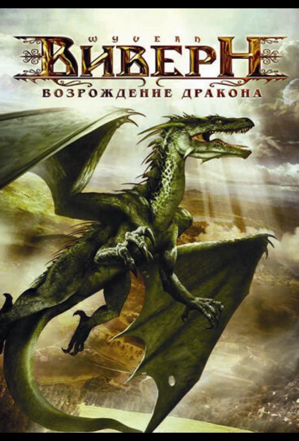 Виверн: Возрождение дракона / Wyvern (2009)