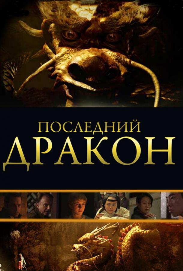 Последний дракон: В поисках магической жемчужины / The Dragon Pearl (2011)