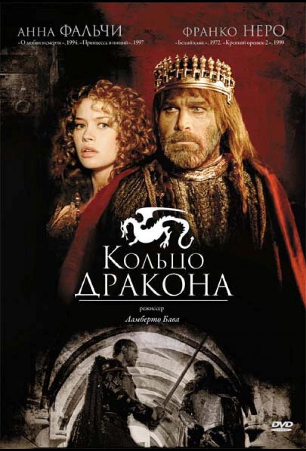Сериал Кольцо дракона (1994) смотреть онлайн 1 сезон