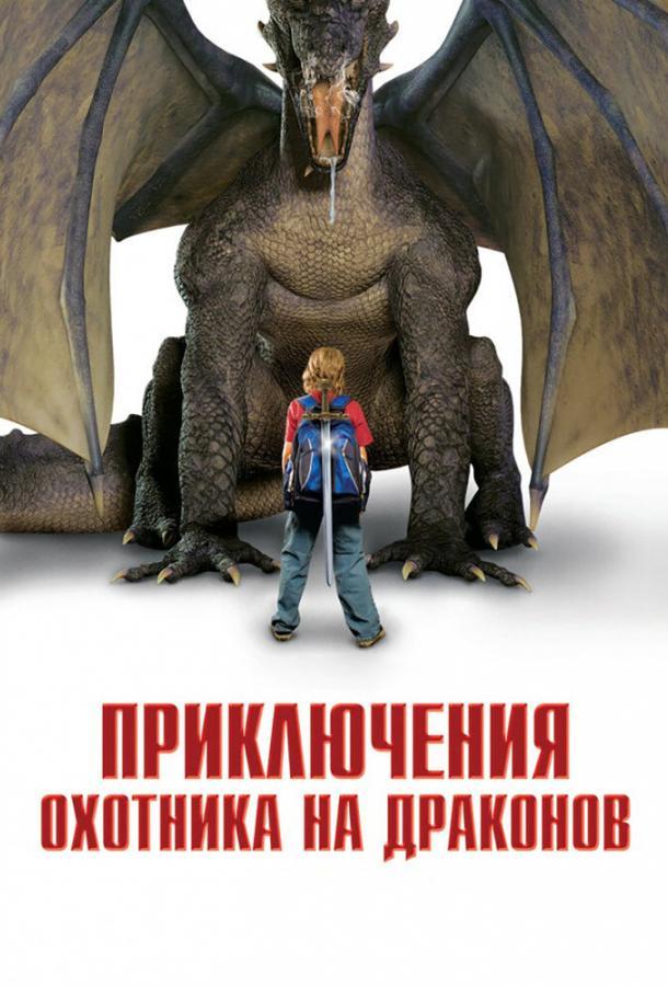 Приключения охотника на драконов фильм (2010)