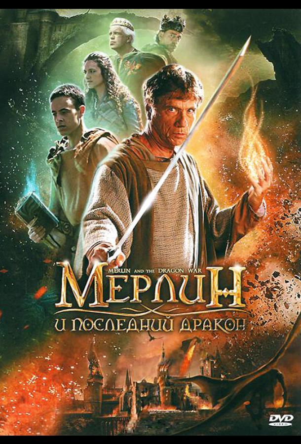 Мерлин и последний дракон / Merlin and the War of the Dragons (2008)