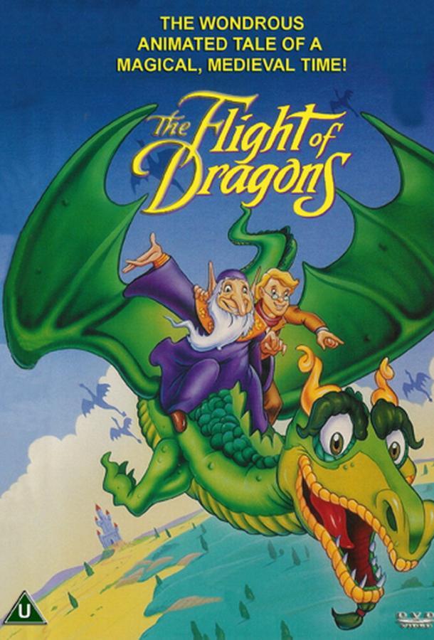 Полёт драконов (1982) смотреть бесплатно онлайн