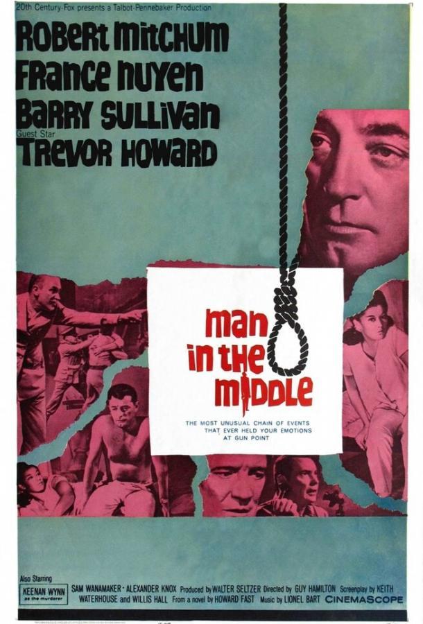 Человек посередине (1964) смотреть онлайн