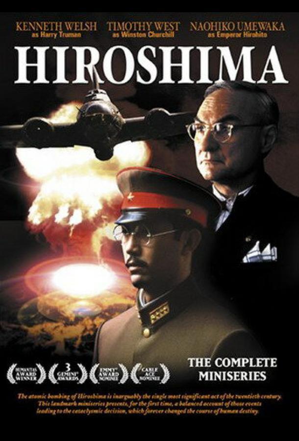 Хиросима (1995) смотреть бесплатно онлайн