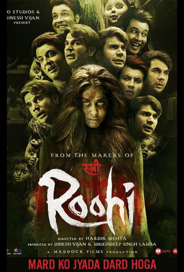 Рухи / Roohi (2021)