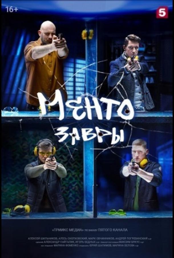 Сериал Ментозавры (2021) смотреть онлайн 1 сезон