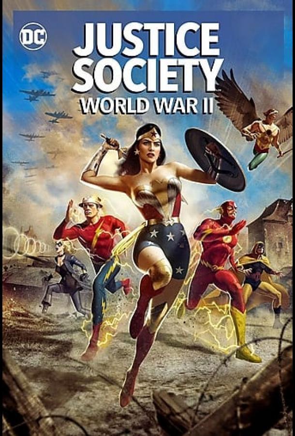 Общество справедливости: Вторая мировая война (2021) смотреть бесплатно онлайн