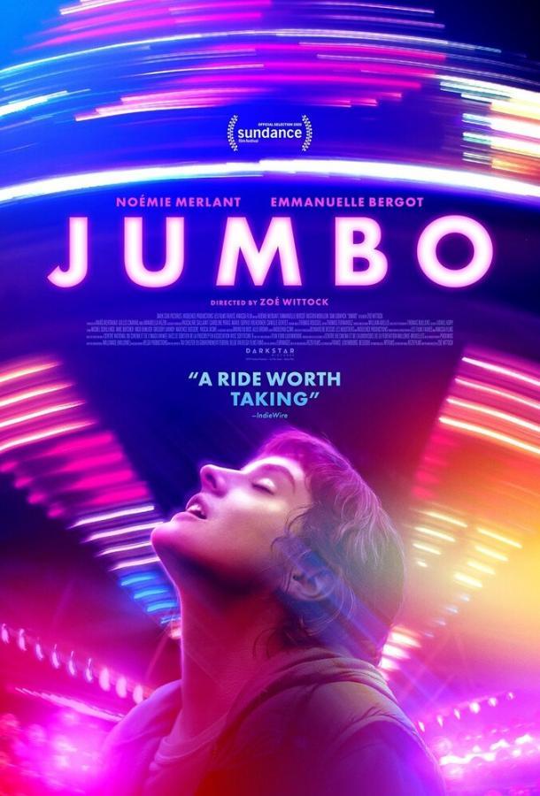 Джамбо (2020)
