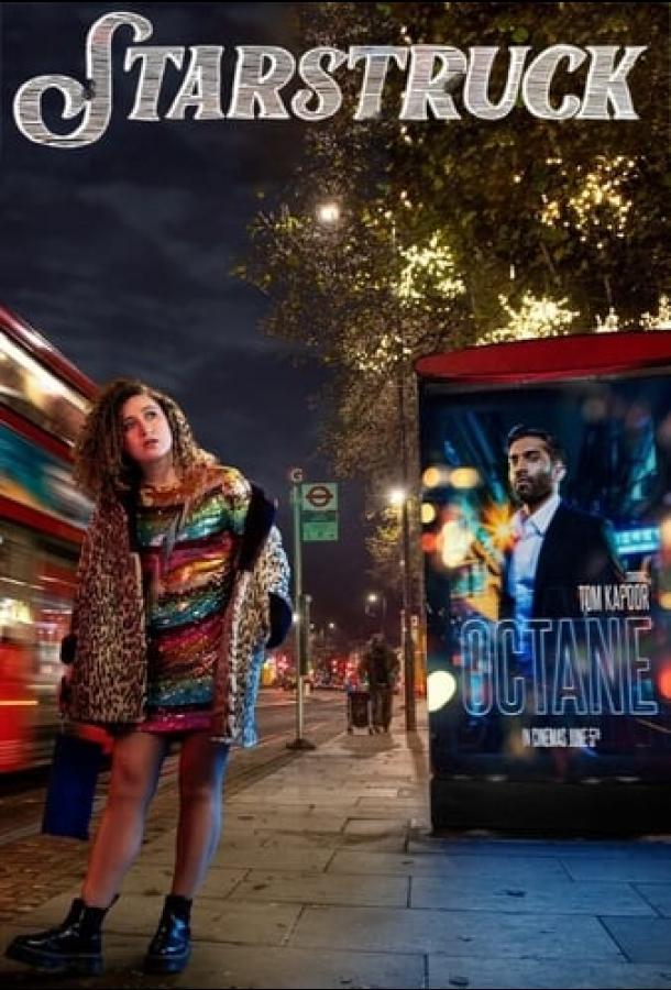 Сериал Звездануться (2021) смотреть онлайн 1 сезон