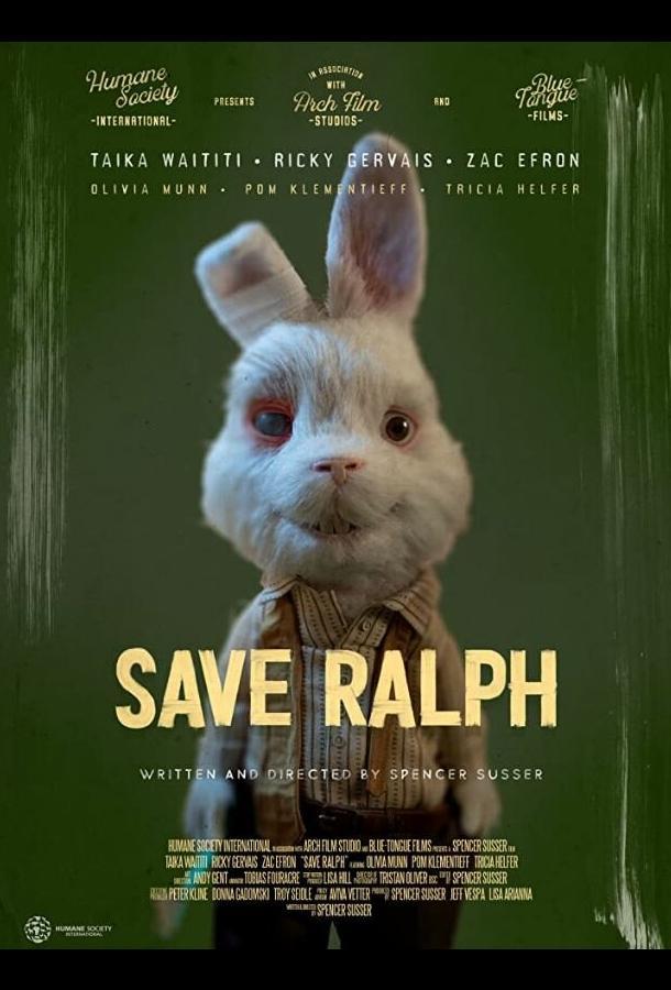 Спасите Ральфа (2021) смотреть онлайн в хорошем качестве