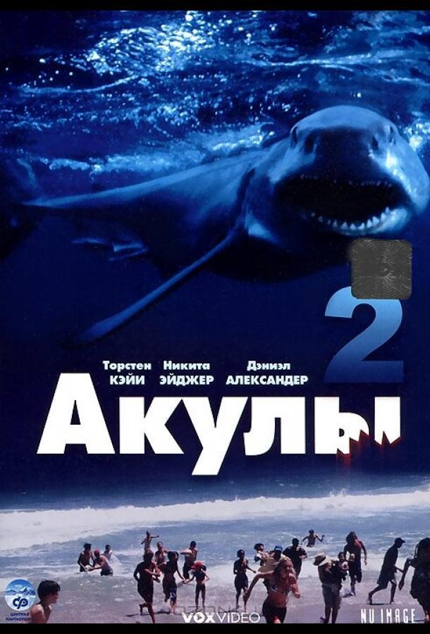 Акулы 2 / Shark Attack 2 (2000)