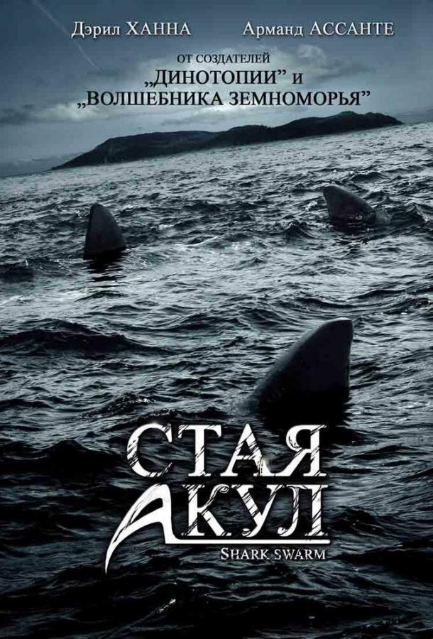 Стая акул / Shark Swarm (2008)