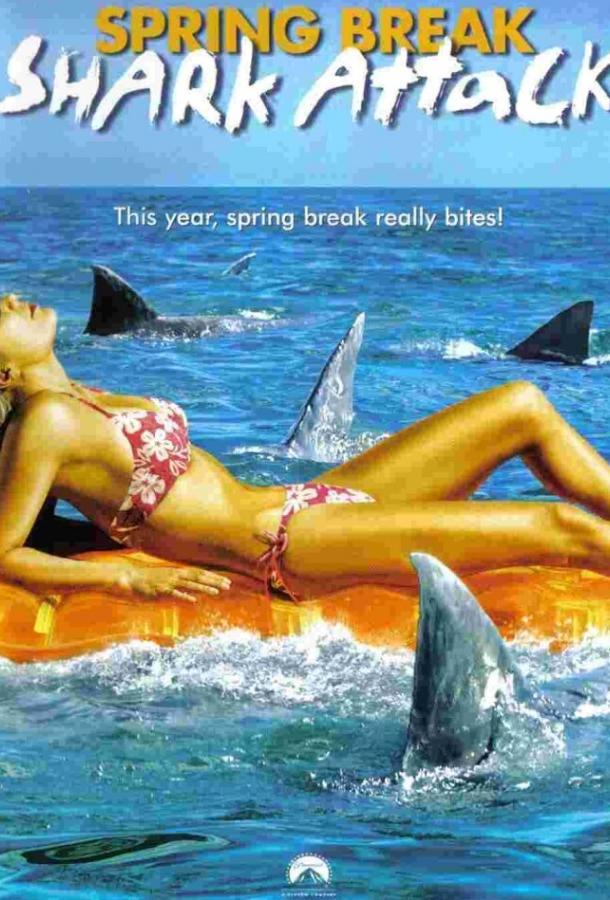 Нападение акул в весенние каникулы / Spring Break Shark Attack (2005)
