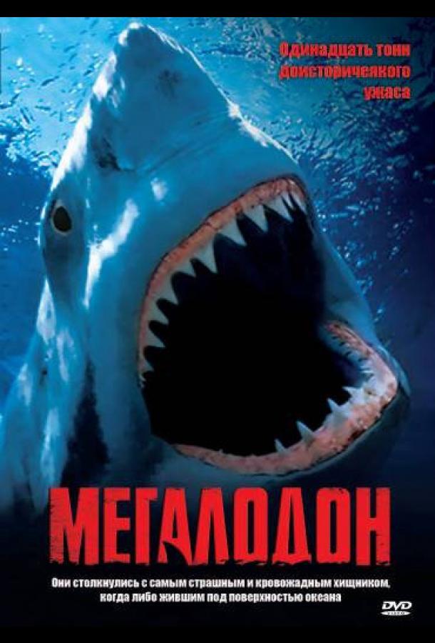 Мегалодон / Megalodon (2002)