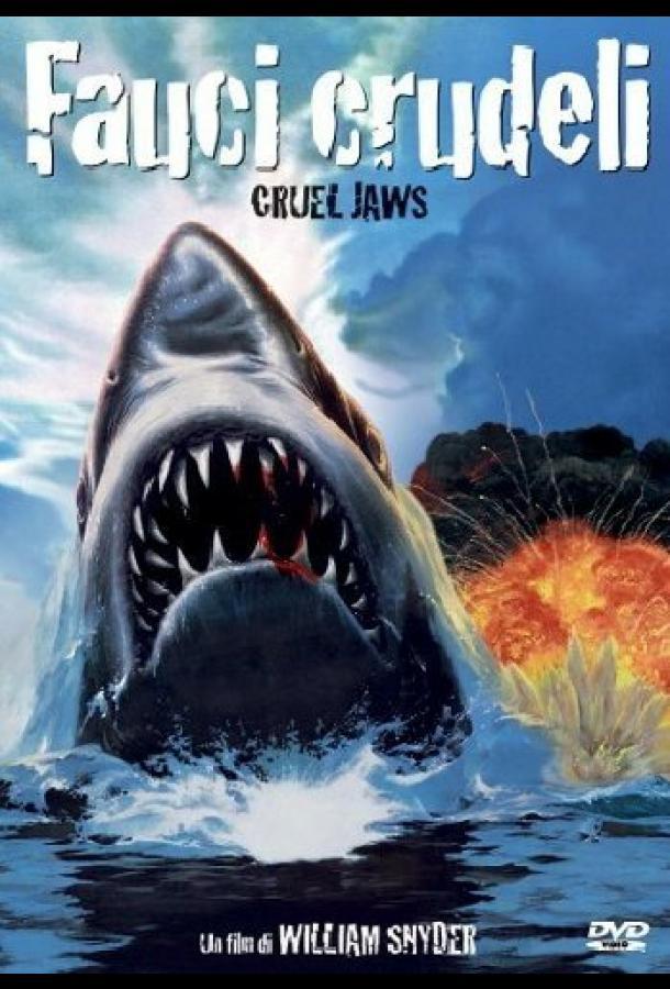 Жестокие челюсти / Cruel Jaws (1995)