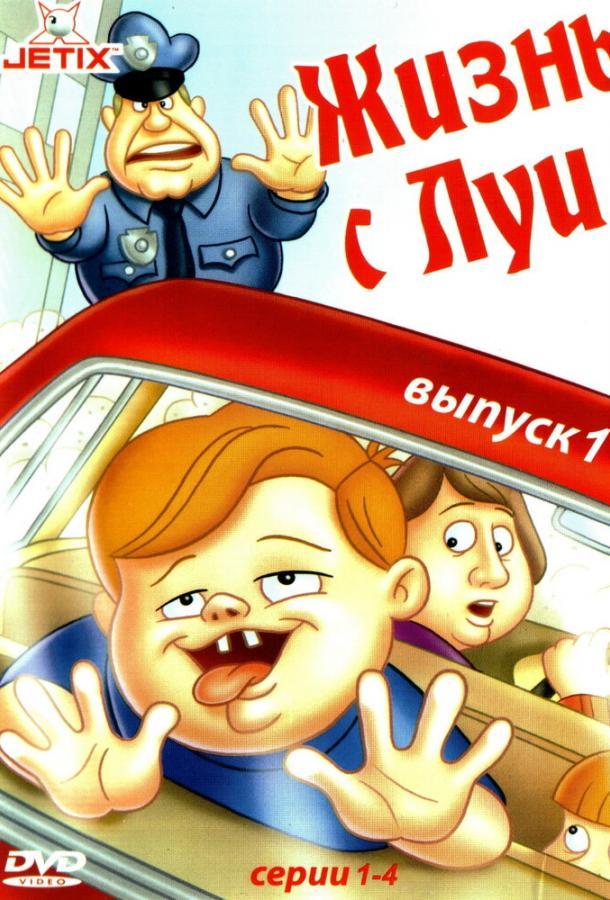 Жизнь с Луи / Life with Louie (1995)