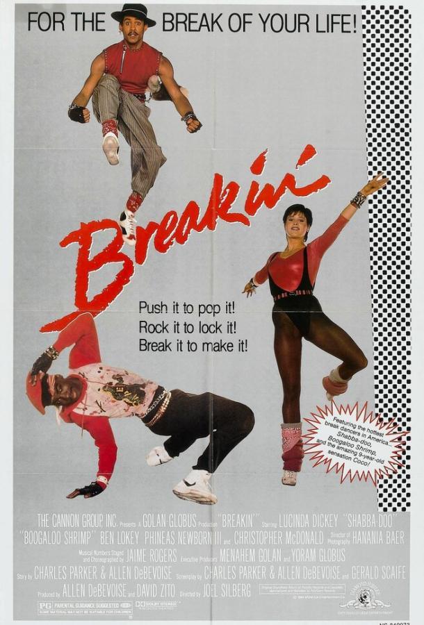 Брейк-данс (1984) смотреть онлайн