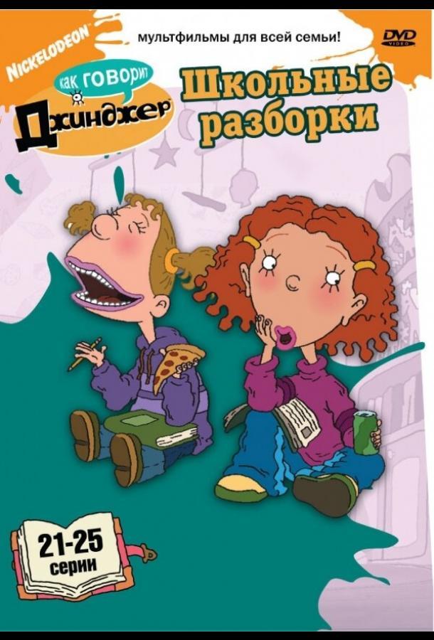 Как говорит Джинджер / As Told by Ginger (2000)